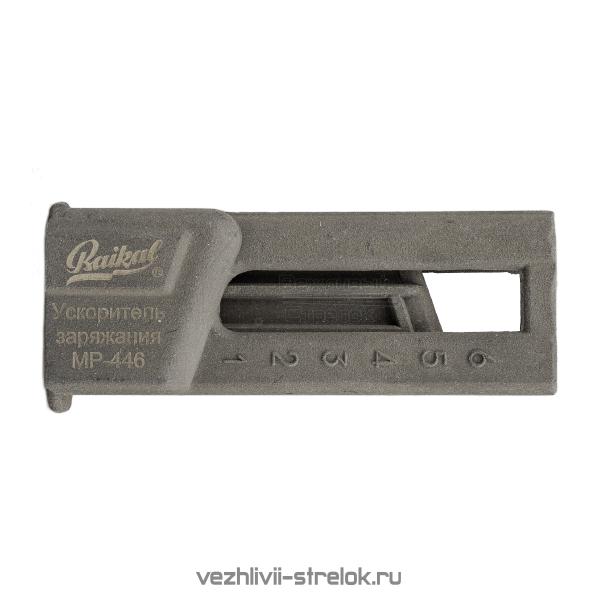 Ускоритель заряжания магазинов к Пистолету Ярыгин (Викинг/Грач)